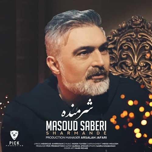 مسعود صابری شرمنده