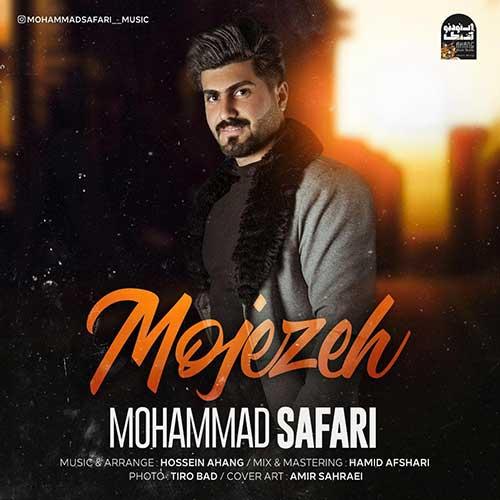 محمد صفری معجزه