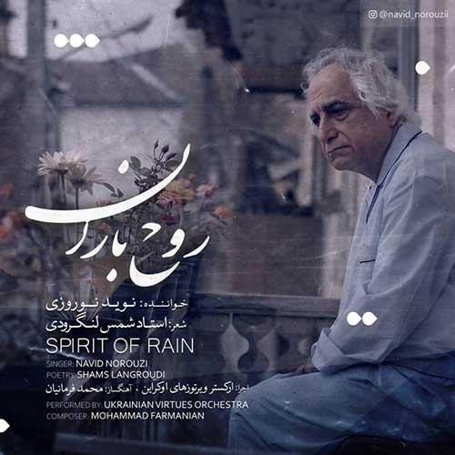 ویدیو نوید نوروزی روح باران