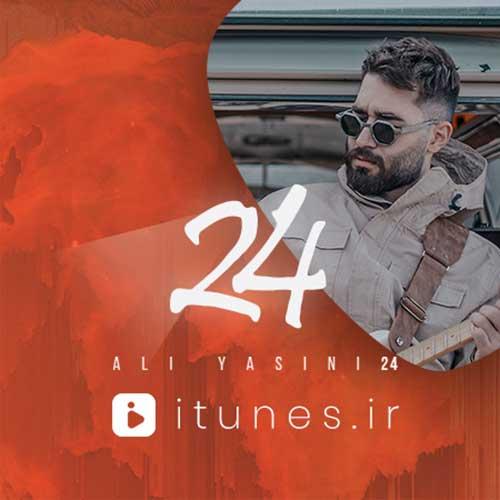 آلبوم علی یاسینی 24 بیست و چهار