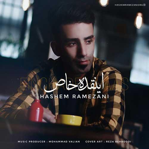 ویدیو هاشم رمضانی اینقده خاص