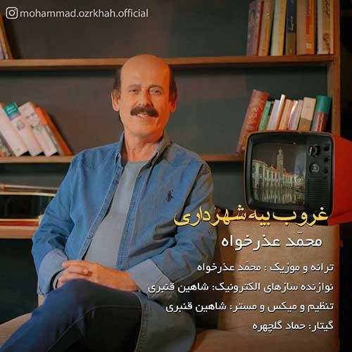 محمد عذرخواه غروب بیه شهرداری