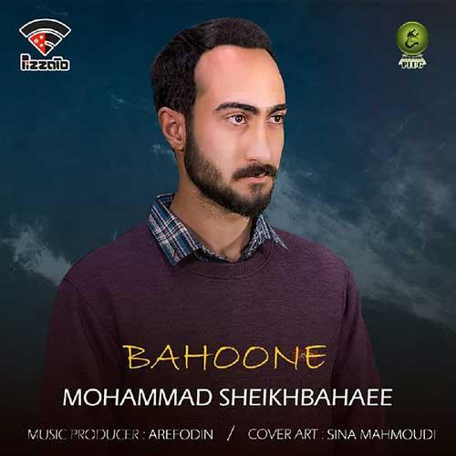 محمد شیخ بهائی بهونه
