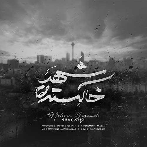 محسن یگانه شهر خاکستری