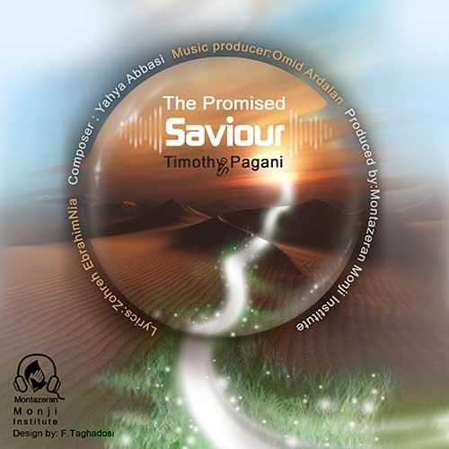 تیموتی پاگانی منجی موعود