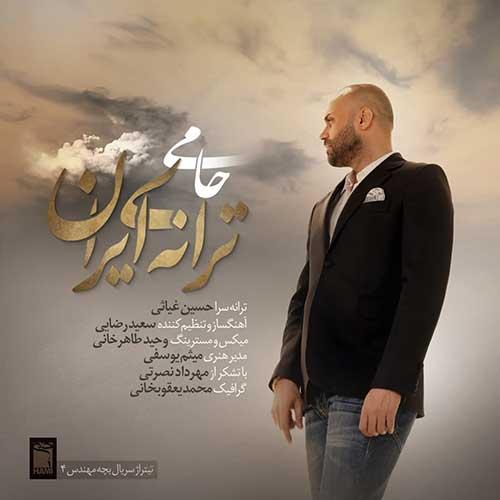 حمید حامی ترانه ی ایران