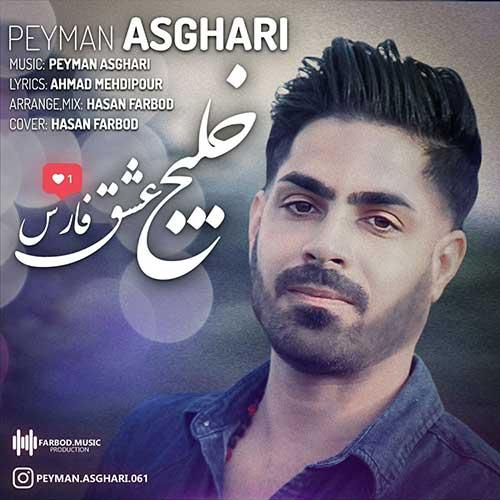 پیمان اصغری خلیج عشق فارس