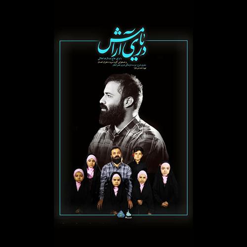 ویدیو عبدالرضا هلالی و گروه سرود احسان دریای آرامش