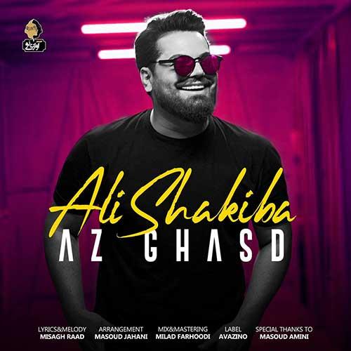 علی شکیبا از قصد