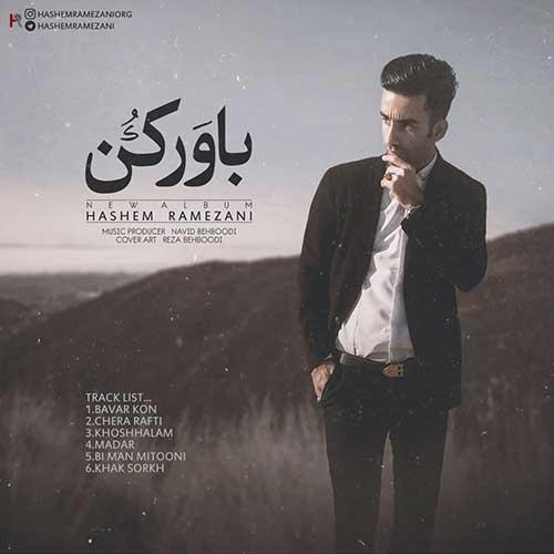 آلبوم هاشم رمضانی باور کن