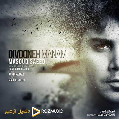 مسعود سعیدی دیوونه منم