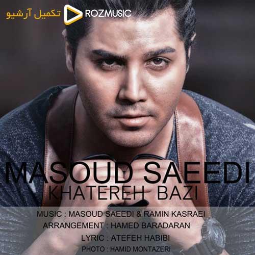 مسعود سعیدی خاطره بازی