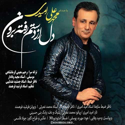 محمد علی امیدی دل از دستم رفته برون