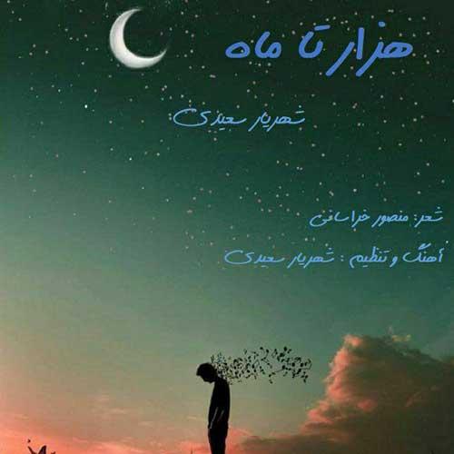 شهریار سعیدی هزار تا ماه