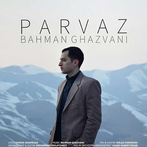 بهمن قزوانی پرواز