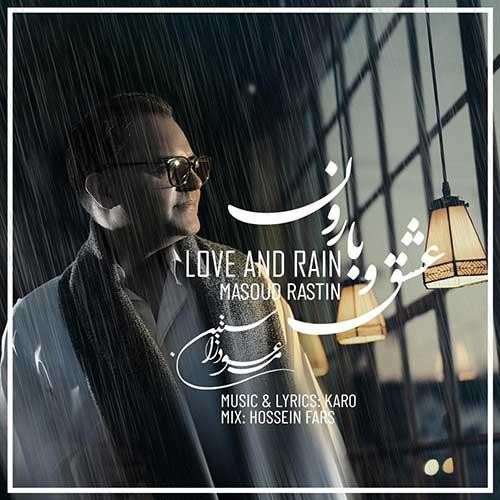 مسعود راستین عشق و بارون