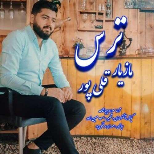 مازیار قلی پور ترس