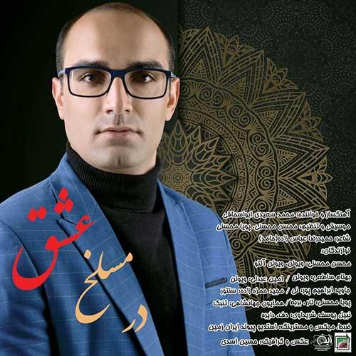 محمد سعیدی ابواسحاقی در مسلخ عشق
