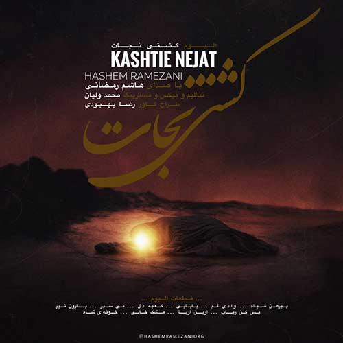 آلبوم هاشم رمضانی کشتی نجات