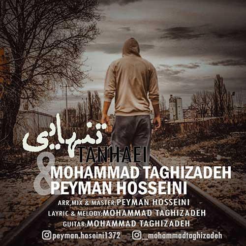 محمد تقی زاده و پیمان حسینی تنهایی