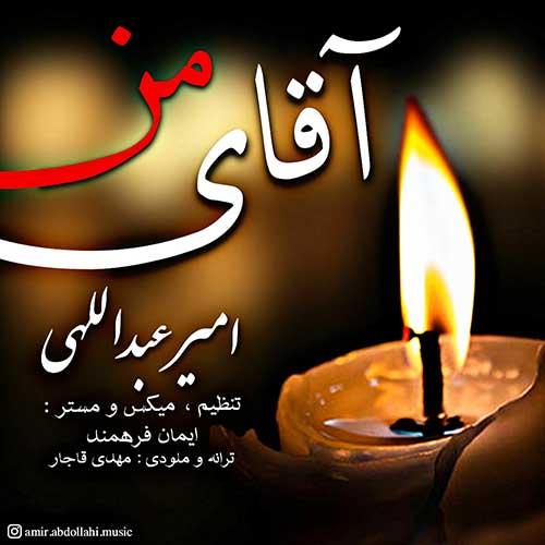 امیر عبداللهی آقای من