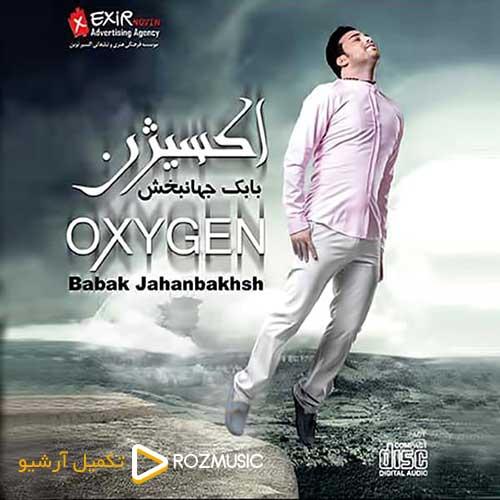 بابک جهانبخش اکسیژن