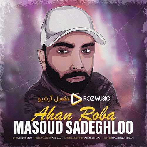 مسعود صادقلو آهن ربا