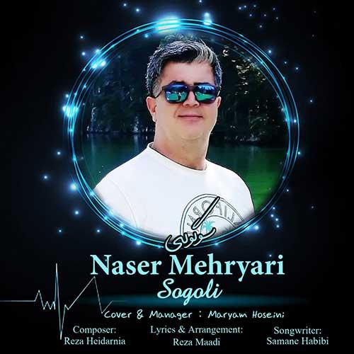ناصر مهریاری سوگولی